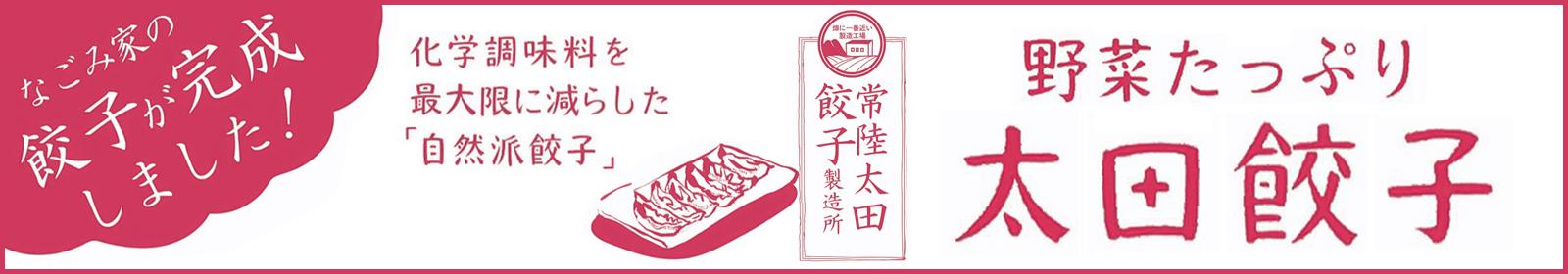 野菜たっぷり太田餃子